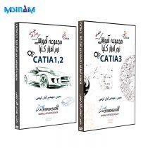 توضیحات پکیج نرم افزار آموزشی CATIA مقدماتی، پیشرفته و تخصصی