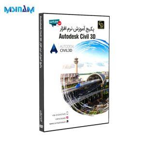 پکیج آموزش کامل نرم افزار Civil 3D