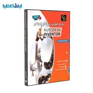 پکیج آموزش نرم افزار اینونتور Inventor