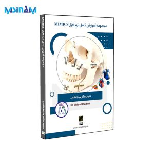 پکیج آموزش نرم افزار مدلسازی و شبیه سازی سه بعدی پزشکی MIMICS