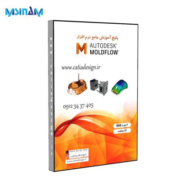پکیج نرم افزار آموزشی کامل مولدفلو MoldFlow