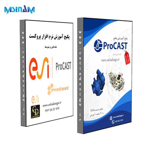پکیج نرم افزار آموزشی مقدماتی و حرفه ای ProCAST