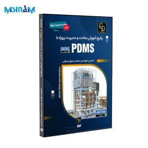 پکیج آموزش ساخت و مدیریت پروژه با PDMS