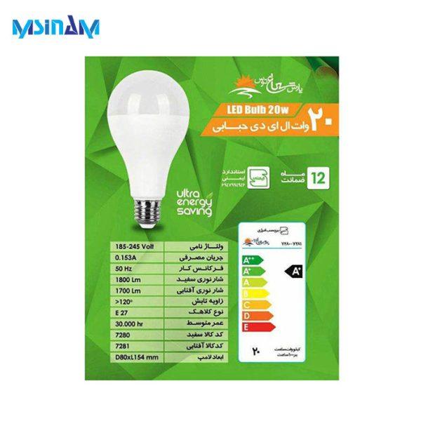 توضیحات لامپ LED حبابی ۲۰ وات پارس شعاع توس کلاهک E27
