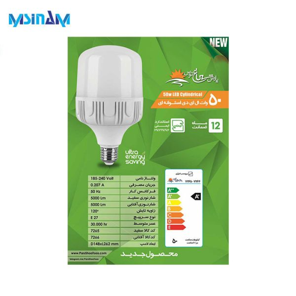 توضیحات لامپ LED استوانهای 50 وات پارس شعاع توس کلاهک E27