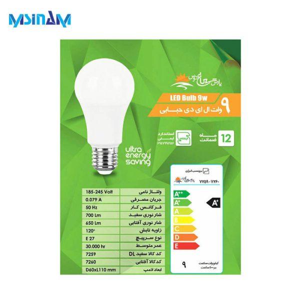 توضیحات لامپ LED حبابی 9 وات پارس شعاع توس کلاهک E27