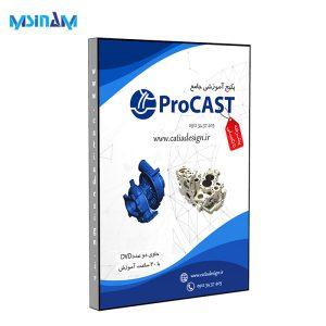 پکیج نرم افزار آموزشی پیشرفته پروکست ProCAST
