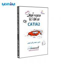 نرم افزار آموزشی CATIA پیشرفته