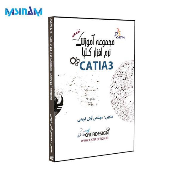 نرم افزار آموزشی CATIA تخصصی