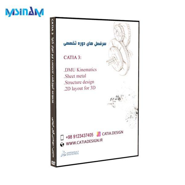 توضیحات نرم افزار آموزشی CATIA تخصصی