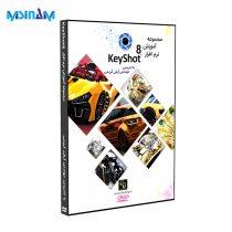 پکیج آموزش حرفه ای keyshot8