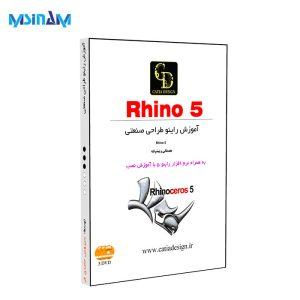 پکیج نرم افزار آموزش کامل راینو Rhino